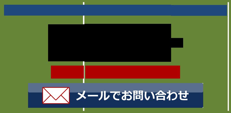 注文住宅/分譲/リフォーム/買い取りは蕨市の第一住宅サービスにお任せください048-434-6660